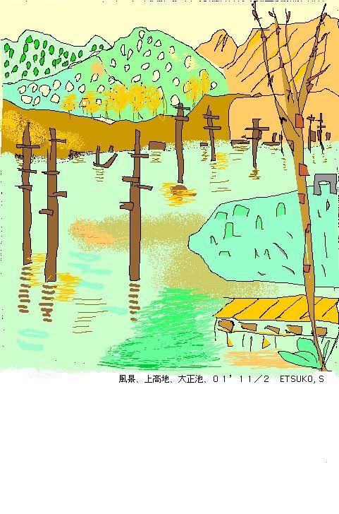 [10] 上高地大正池2